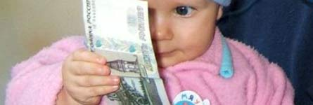 Правительство Курганской области согласно отменить пособие при рождении ребенка