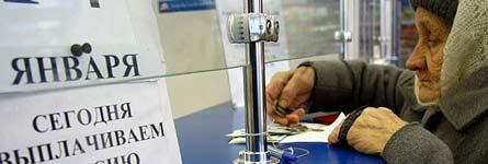 Средняя пенсия по старости в России может вырасти к 1 февраля до 13 тыс.рублей