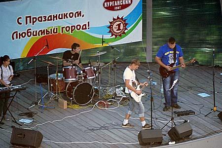 День города Курган 2013