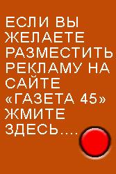 Размести рекламу на сайте Газета45