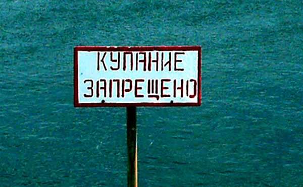 В Кургане закрыли все легальные пляжи