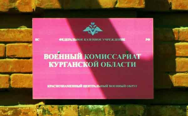 Курганцев приглашают на акцию «Военная служба по контракту в Вооруженных Силах Российской Федерации – Твой выбор!»