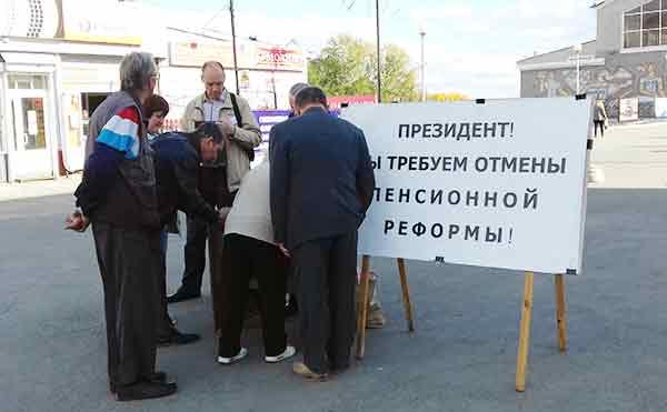 Курганские активисты провели очередной пикет против пенсионной реформы