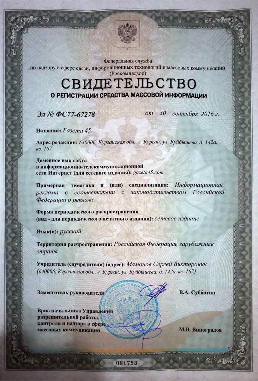 Свидетельство о регистрации СМИ Сетевое издание Газета 45
