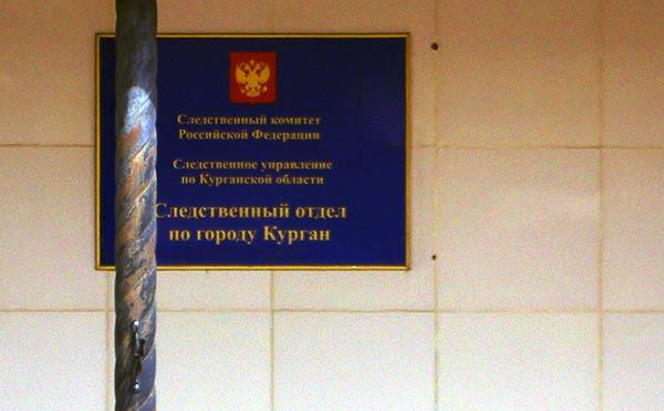В Кургане задержан Дмитрий Ерохин по делу о смерти мужчины на улице Советская