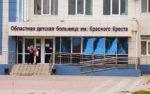 В Курганской области врачи взяли под особый контроль здоровье детей-сирот