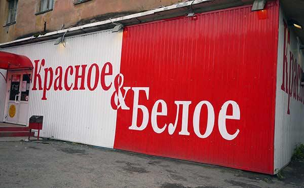 В Кургане 28 магазинов «Красное&Белое» торговали сигаретами возле образовательных учреждений