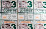В Кургане льготные талоны на проезд будут действительны до 15 января