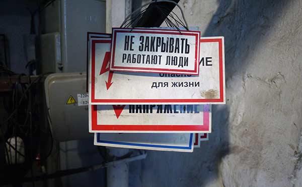 В Курганской области работник «Транснефть-Урал» травмировал глаз