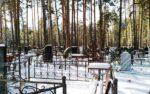 В Шадринске предприниматель заплатит за неустановленный на могиле памятник
