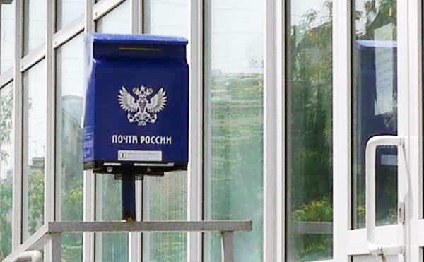 В Курганской области работник почты заплатит 200 тысяч рублей недостачи