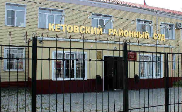 В Кетово за коррупцию осудили двух бывших чиновниц