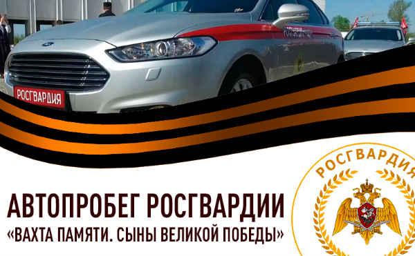 Зауралье готовится принять участие в автопробеге Росгвардии «Вахта Памяти. Сыны Великой Победы»