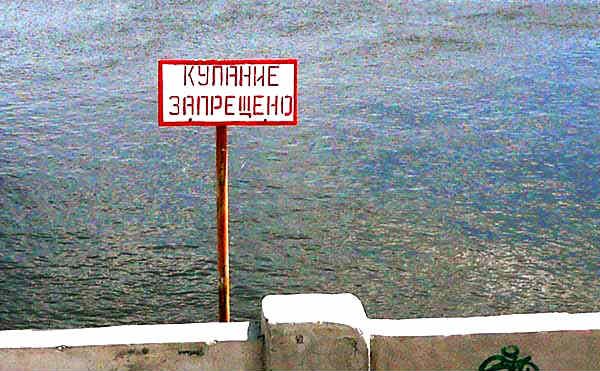 В Кургане за купание в запрещенных местах жителям грозит штраф до 1000 рублей