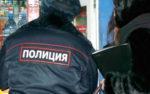 В Шадринске грабитель сбежал из продуктового магазина