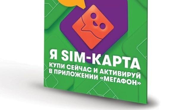 Зауральцы смогут купить SIM-карты МегаФона на OZON и Wildberries